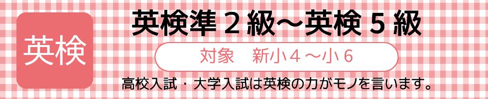 英検準2級~英検5級