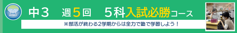 中3 5科入試必勝コース